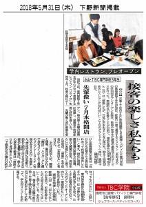 【下野】高等課程あおはる180530