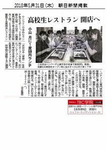 【朝日】高等課程あおはる180530
