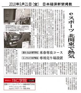 【日経】esports180921R