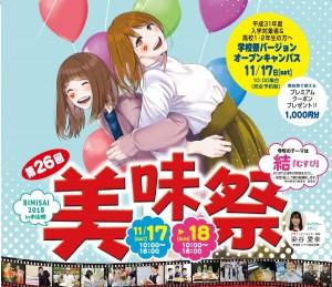 デスクトップBIMISAI-CHIRASHI-001