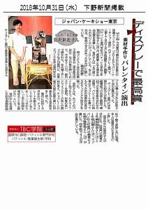 【下野】JCS181031