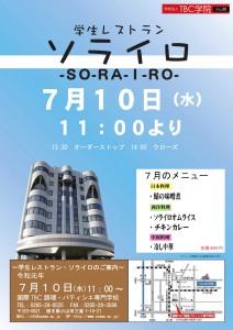 ソライロ190710-1