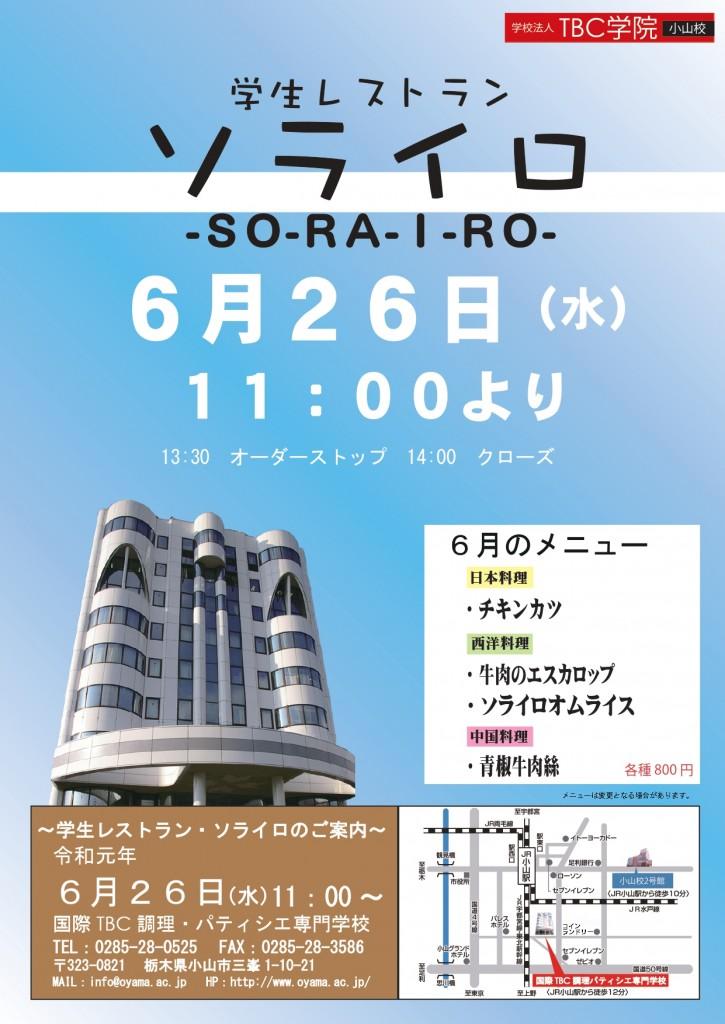 メニュー入りソライロ190622_page-0001 (1)