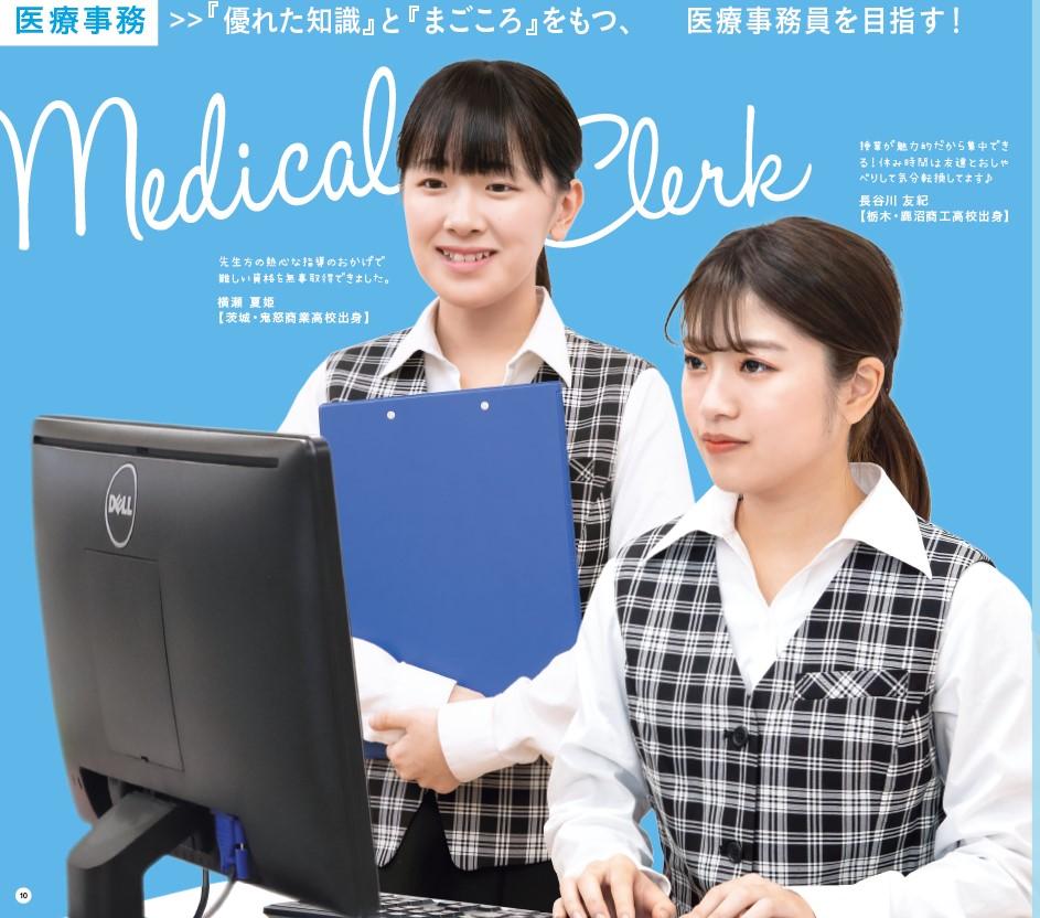 03_医療事務p10-p11