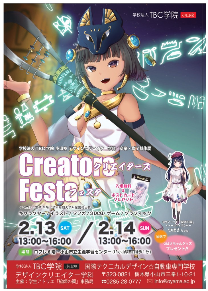 R3クリフェスポスター_A4出力用_compressed_page-0001