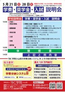 学費分納システムA4_20M_DM-002