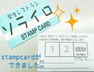 ソライロスタンプカード