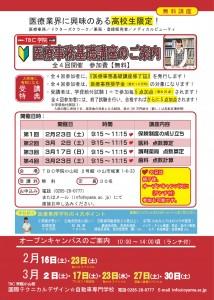 20190223_医療事務講座_OLチラシ-001