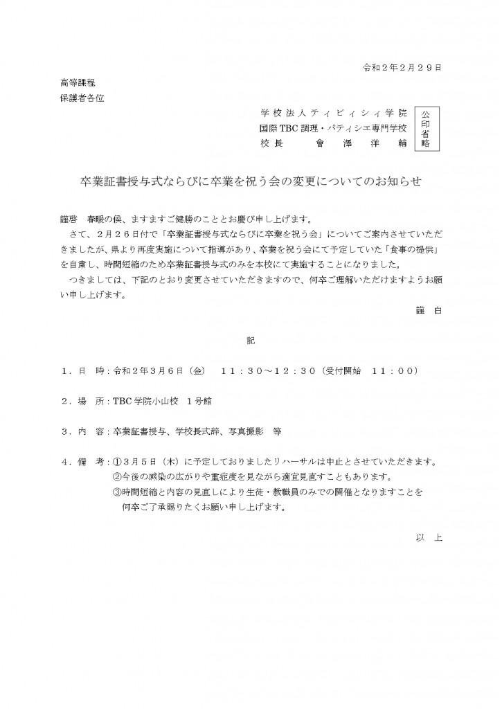 卒業式・祝う会変更案内(高等課程)_page-0001