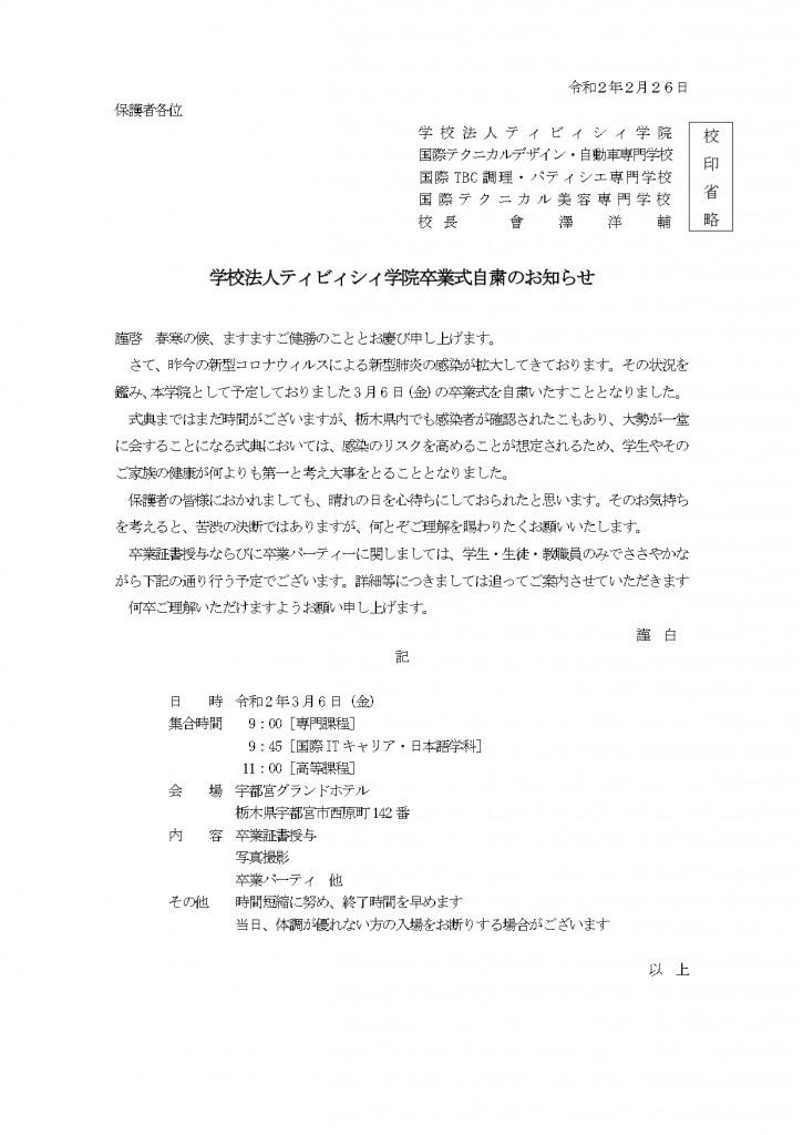 卒業式中止案内 保護者(小山校)_page-0001