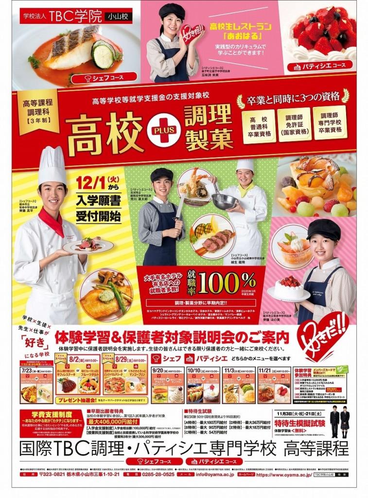 2020_poster_koto_0608-2_page-0001